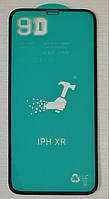 Защитное гнущиеся стекло 9D Iphone 11 / XR (Black)