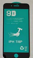 Защитное гнущиеся стекло 9D Iphone 7Plus/ 8Plus (Black)