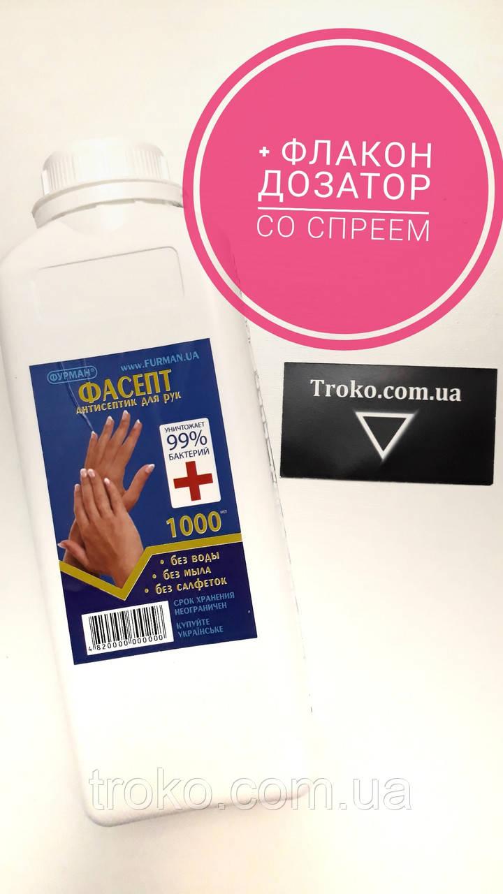 Антисептик кожный Фурман Фасепт 1л + сменный дозатор со спреем