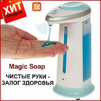 Бесконтактный сенсорный дозатор для жидкого мыла,антисептика мыльница диспенсер Magic Soap 380 мл