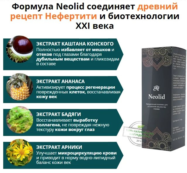 состав средства Neolid