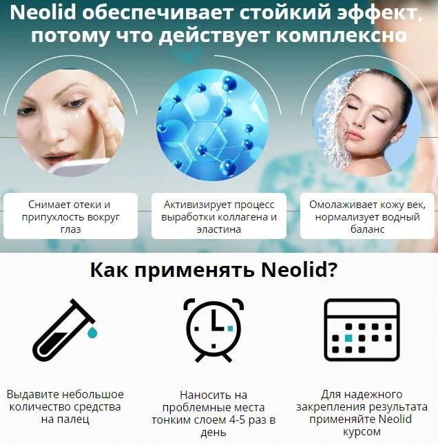 Neolid инструкция