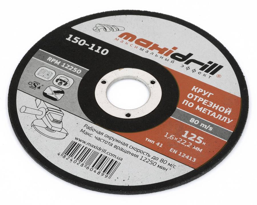 "ТМ ""MAXIDRILL"" Oтрезные диск по металлу 125 х 1.0 х 22.2 мм(25шт.)"
