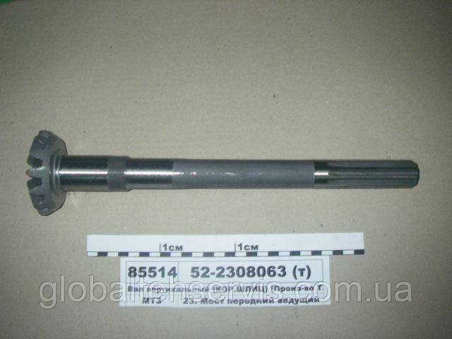 Вал вертикальный 8063 (кор. шлиц.) МТЗ