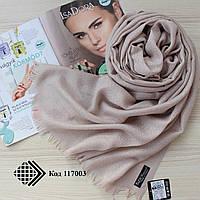 Турецкий бежевый шарф из тонкой пашмины 117003