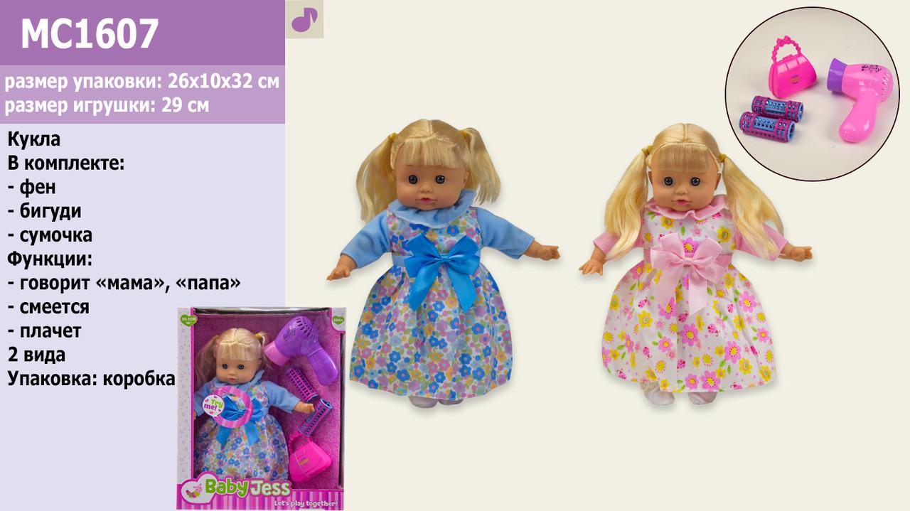 Кукла муз 2 вида, 4 звука,сумочка, фен, бигуди, в кор. 26*10*32 см /24-2/