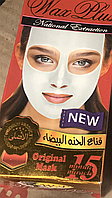 Wax Plus  --оригинальнпя маска 15 минутка Египет