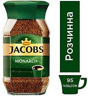 Кофе растворимый Jacobs Monarch 190 г, кава розчинна Якобз Монарх
