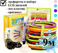 3D ручки в Украине + трафареты + 9 м кабеля Pen 2 с LCD дисплеем
