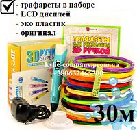 3D ручки в Украине + трафареты + 30 м кабеля Pen 2 с LCD дисплеем