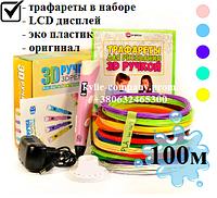 3D ручки в Украине + трафареты + 100 м кабеля Pen 2 с LCD дисплеем