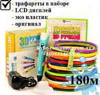 3D ручки в Украине + трафареты + 180 м кабеля Pen 2 с LCD дисплеем