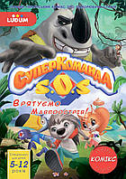 СуперКоманда S.O.S. #2 Врятуй мавпоострів!