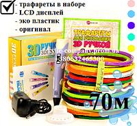 3D ручки в Украине + трафареты + 70 м кабеля Pen 2 с LCD дисплеем