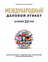 Международный деловой этикет. Игнатьева Елена Сергеевна
