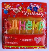 Свечи- буквы для торта С Днём рождения