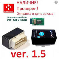 Сканер ELM327 OBD2 mini V 1.5 bluetooth с кнопкой (обд 2/obd 2/елм 327/адаптер)