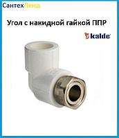 Угол с накидной гайкой 25*3/4 Kalde WHITE ппр