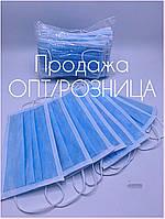 Маска защитная Оптом Маски марлевые от 50 шт Трехслойная маска для лица Распиратор
