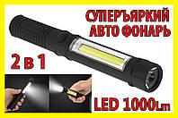 Авто фонарь 2 в 1 LED 1000 люмен черный светодиодный фонарик COB