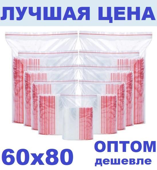 Зип пакеты 60х80мм за 100 штук  Zip Lock / пакет с замком