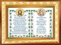 ВКР-002. Схема для вишивки бісером Молитвы.