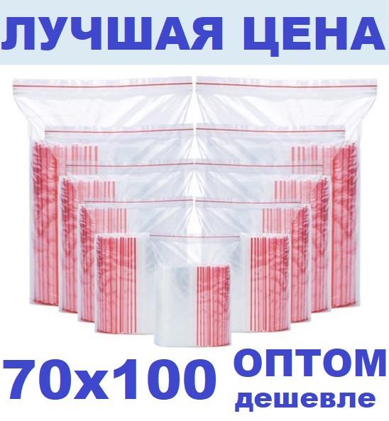 Зип пакеты 70х100мм за 100 штук  Zip Lock / пакет с замком
