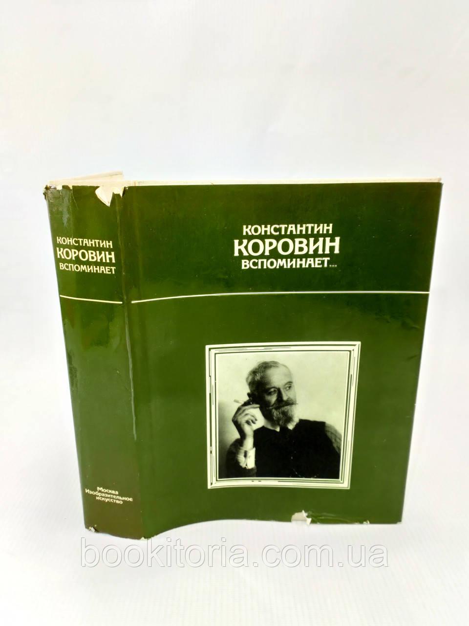 Константин Коровин вспоминает...  (б/у).