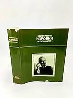 Константин Коровин вспоминает...  (б/у)., фото 1