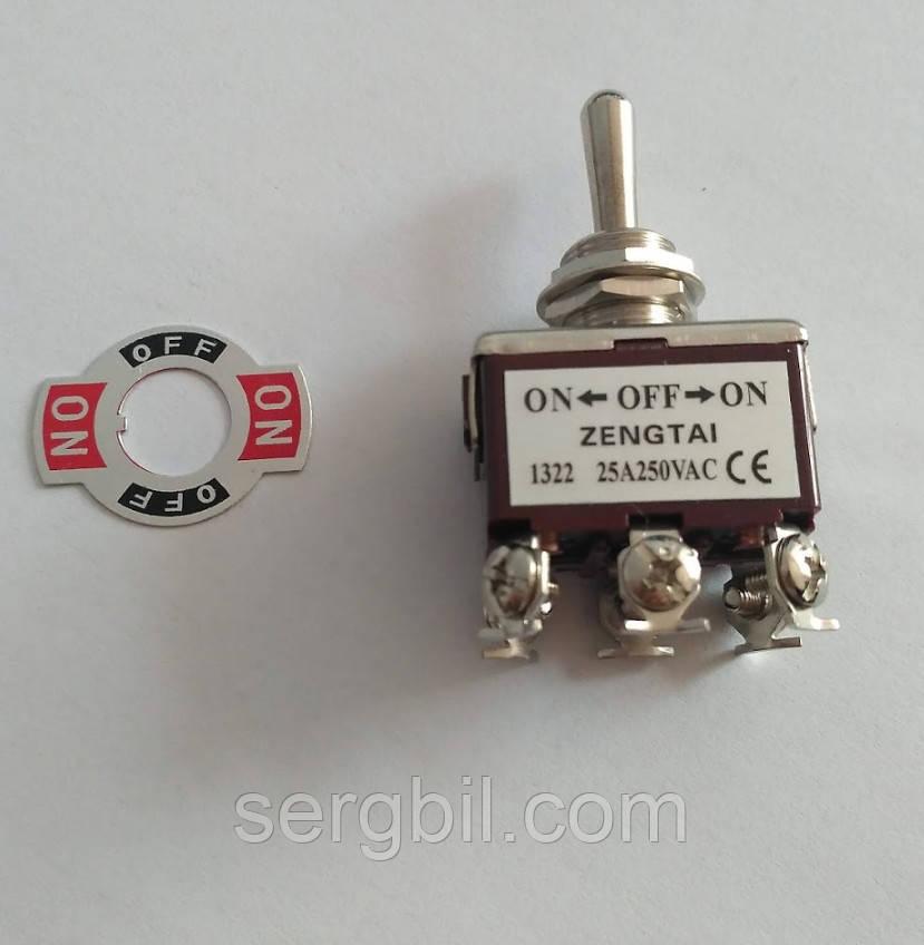 Тумблер ZENGTAI 1322, 25A 250VAC, 6 выводов, три положения