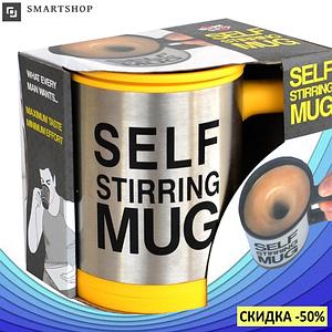 Кружка мешалка SELF STIRRING MUG - чашка мешалка желтая (s231)