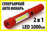 Авто фонарь 2 в 1 LED 1000 люмен красный светодиодный фонарик COB
