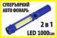 Авто фонарь 2 в 1 LED 1000 люмен синий светодиодный фонарик COB