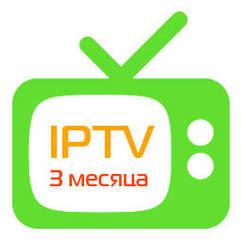 Подписка на плейлист SmartTab.TV (500 каналов) - 3 месяца