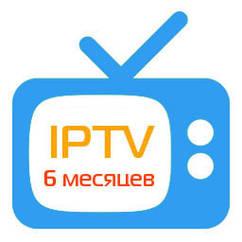 Подписка на плейлист SmartTab.TV (500 каналов) - 6 месяцев