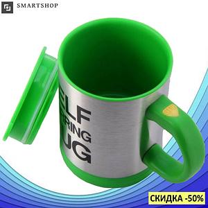 Кружка мешалка SELF STIRRING MUG - чашка мешалка зеленая (s232)