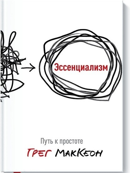 Эссенциализм. Шлях до простоти - Грег МакКеон
