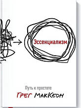 Эссенциализм. Путь к простоте (мяг.пер) - Грег МакКеон