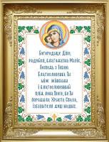 Схема для вишивки бісером Молитва Богородице Діво. Арт. КРВ-12