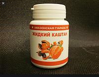 Жидкий каштан для похудения, Чистка организма от шлаков и токсинов, Средство для уменьшения аппетита, Похудеть