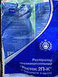 Респиратор,маска Росток 2ПК с клапаном FFP2, фото 3
