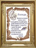 Схема для вишивки бісером Молитва дому. Арт. КРВ-4