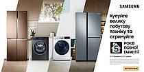 5 лет гарантии на стиральные машины и холодильники Samsung