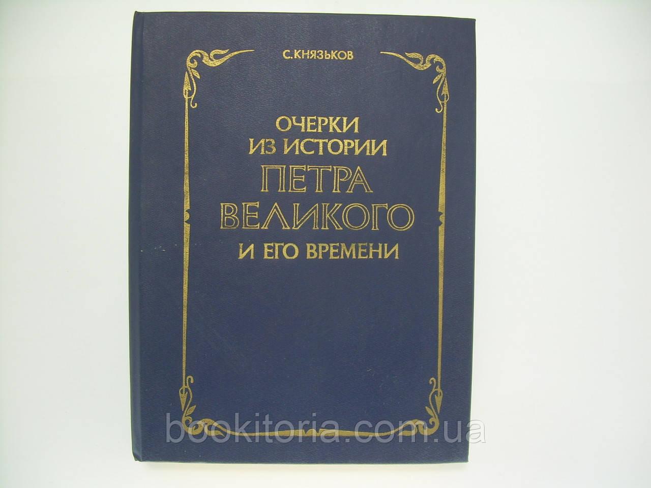 Князьков С. Очерки из истории Петра Великого и его времени (б/у).