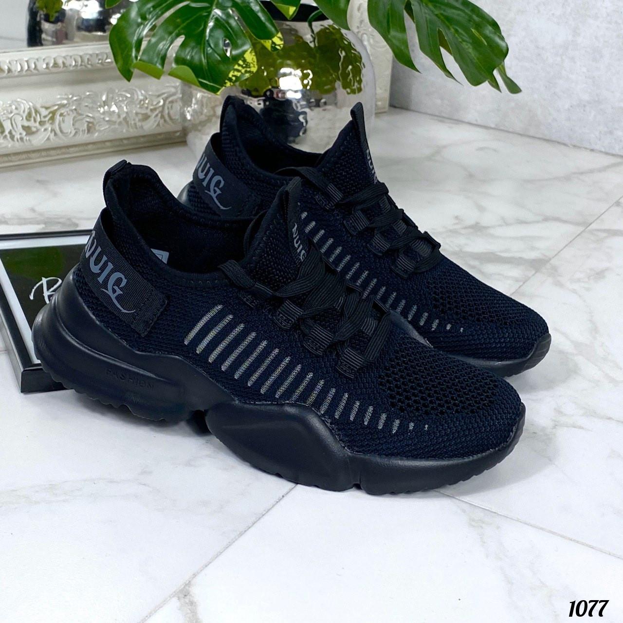 Тільки 36,38 р!!! Кросівки чорні жіночі текстиль