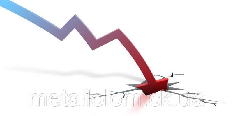 Падение цены на металлолом.