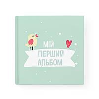 """Фотоальбом+12 стікерів по місяцам+142 наклейки+коробка """"Мій перший альбом"""" Baby book"""