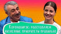Доктор Комаровский и Алла: разговор о счастье и здоровье в условиях пандемии