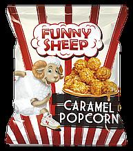 Попкорн у карамелі Funny Sheep 50г. Купити солодкий попкорн 50гр