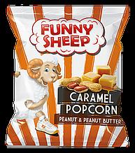 Попкорн у карамелі з арахісом Funny Sheep 50г. Купити солодкий попкорн 50гр